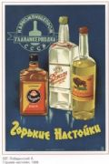 Vintage Russian poster - Alcohol advertisement 1938